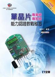 單晶片(專業級/專家級)能力認證教戰秘笈-cover