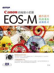 Canon 的秘密小武器 EOS-M 操作技巧、旅遊漫拍、進階應用-cover