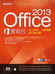 Office 2013 實戰技─為上班族、公務機關寫的範例書-cover