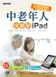 中老年人快樂學 iPad 《iPad 系列 / iPhone 全適用,加贈可於電視播放的教學 DVD》-cover