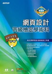 網頁設計丙級檢定學術科 (2013最新版)-cover