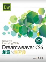 Dreamweaver CS6 創意 X 學習趣-cover