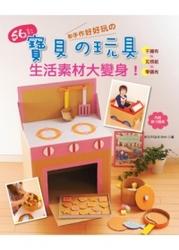 動手作好好玩的 56 款寶貝的玩具:不織布×瓦楞紙×零碼布 生活素材大變身!-cover