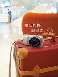 拎起相機旅遊去 in 首爾-cover