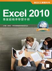 MOCC 視窗系列 Excel 2010 專業級精準學習手冊-cover