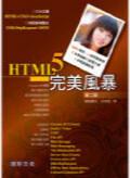 HTML5 完美風暴, 2/e-cover