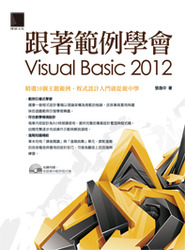 跟著範例學會 Visual Basic 2012-cover