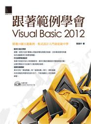 跟著範例學會 Visual Basic 2012