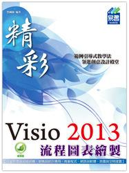 精彩 Visio 2013 流程圖表繪製-cover