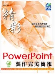 精彩 Powerpoint 製作完美簡報-cover