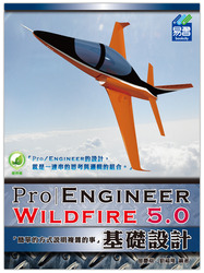 Pro/Engineer Wildfire 5.0 基礎設計-cover
