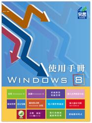 Windows 8 使用手冊-cover
