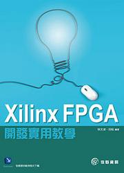 Xilinx FPGA 開發實用教學-cover
