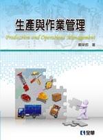 生產與作業管理-cover