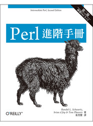 Perl 進階手冊, 2/e (Intermediate Perl, 2/e)-cover