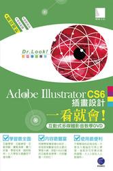 Adobe Illustrator CS6 插畫設計一看就會 ! (互動式多媒體影音教學 DVD)-cover