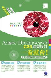 Adobe Dreamweaver CS6 網頁設計一看就會 ! (互動式多媒體影音教學 DVD)-cover