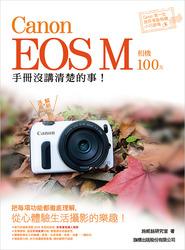 Canon EOS M 相機 100 % 手冊沒講清楚的事 !-cover