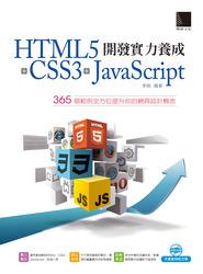 HTML5 + CSS3 + JavaScript 開發實力養成:365 個範例全方位提升你的網頁設計概念-cover
