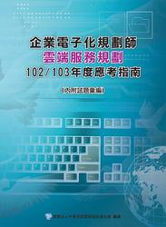 企業電子化規劃師─雲端服務規劃 102/103 年度應考指南-cover