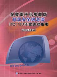 企業電子化規劃師─資訊安全與法律 102/103 年度應考指南-cover