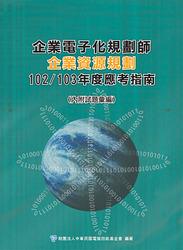 企業電子化規劃師─企業資源規劃 102/103 年度應考指南-cover