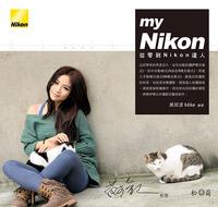 My Nikon─從零到 Nikon 達人-cover