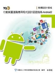 TQC+ 行動裝置進階應用程式設計認證指南 Android 2-cover
