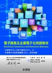 電子商務及企業電子化特訓教材-cover