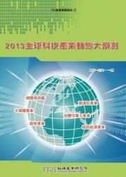 2013全球科技產業動態大預測-cover