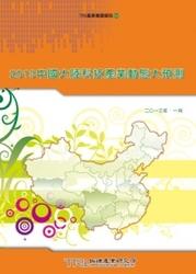2013中國大陸科技產業動態大預測-cover