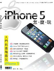 iPhone 5 怎麼玩-cover