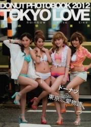 DONUT PHOTOBOOK 2012 - TOKYO LOVE-寫真集