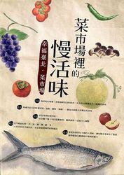 菜市場裡的慢活味:幸福台北•菜市場