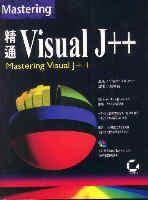 精通 VISUAL J++-cover