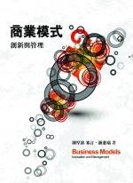 商業模式-創新與管理