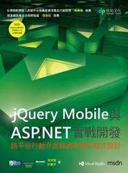 jQuery Mobile 與 ASP.NET 實戰開發-跨平台行動界面與網頁應用程式設計-cover