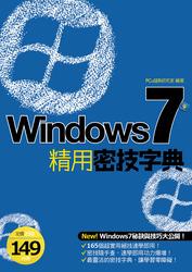 Windows 7 精用密技字典-cover