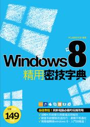 Windows 8 精用密技字典