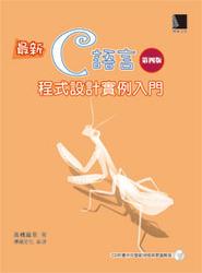 最新 C 語言程式設計實例入門, 4/e-cover