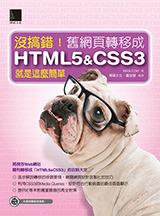沒搞錯!舊網頁轉移成 HTML5 & CSS3 就是這麼簡單-cover