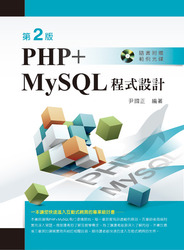 PHP + MySQL 程式設計, 2/e