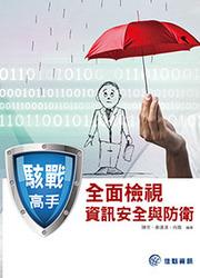 駭戰高手-全面檢視資訊安全與防衛(駭客來了-攻防入門與提高)-cover