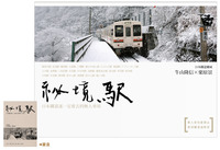 秘境駅:日本鐵道迷一定要去的無人車站-cover
