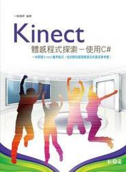 Kinect 體感程式探索-使用 C#-cover