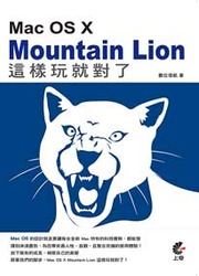 Mac OS X Mountain Lion 這樣玩就對了-cover