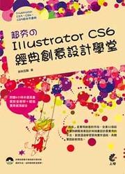 超夯的 Illustrator CS6 經典創意設計學堂-cover