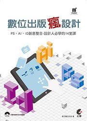 數位出版瘋設計(PS、AI、ID 創意整合-設計人必學的 14 堂課)-cover