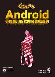 徹底研究 Android 手機應用程式開發實戰經典-cover