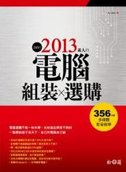 DIY! 2013 素人的電腦組裝與選購-cover
